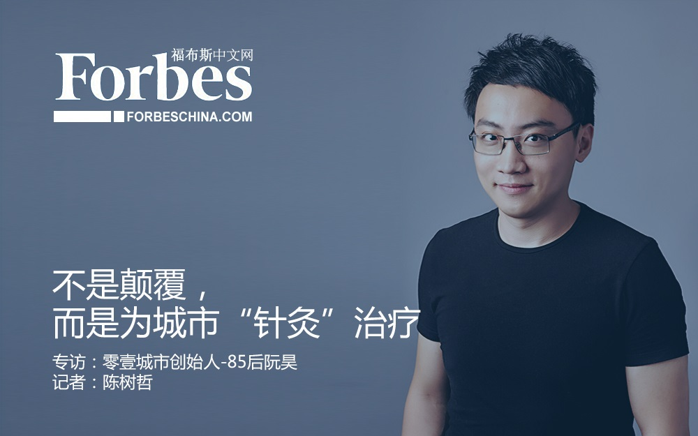 RUAN Hao Illustrated Forbes Interview