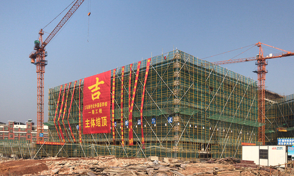 The first-stage construction of of Yiwu Foreign Languages School Has been Completed